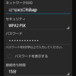 Wi-Fiテザリングを設定
