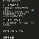 モバイルネットワーク設定