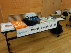 WordBench愛媛 at OSunC愛媛