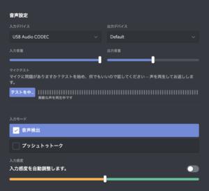Discord 音声設定